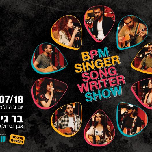 מופע הסיום של מסלול זמר/יוצר בבר גיורא תל אביב - מכללת BPM