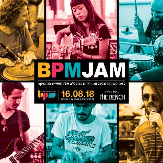 BPM Jam, ג'אם סשן מכללתי על הגג - מכללת BPM