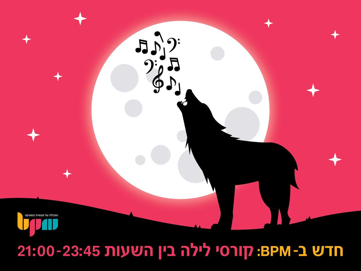 חדש ב-BPM! קורסי לילה למוזיקאים ויוצרים