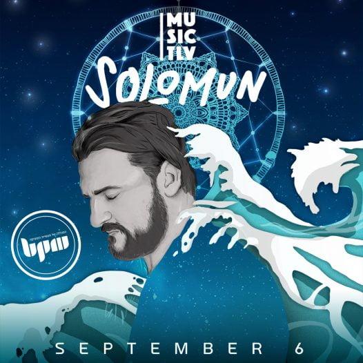 סולומון (Solomun) בהופעה בישראל, כרטיסים מוזלים לקהילת BPM