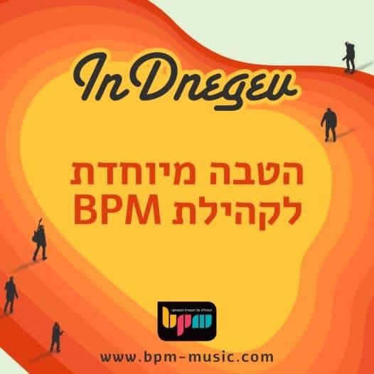 אינדינגב 2018, כרטיסי פסטיבל מוזלים לקהילת BPM