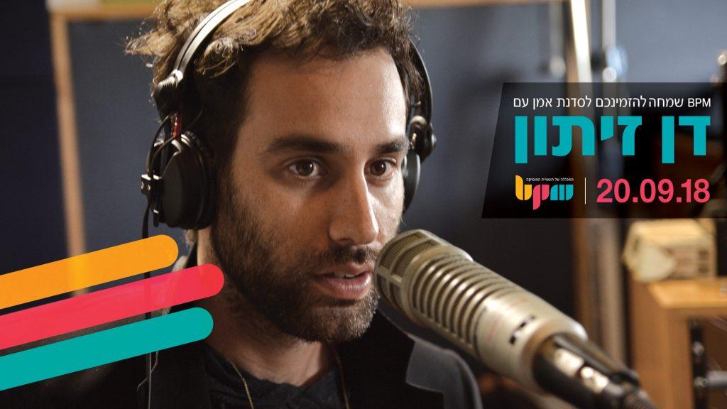 סדנת מיקס והפקה מוסיקלית עם דן זיתון - מכללת BPM
