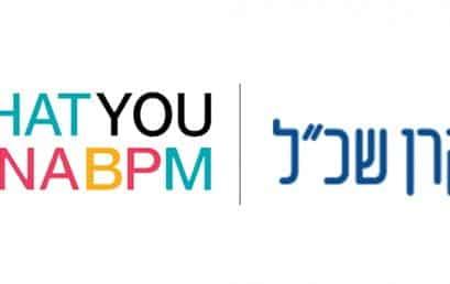 """סיוע במימון לימודי מוזיקה עם קרן שכ""""ל בשיתוף מכללת BPM"""