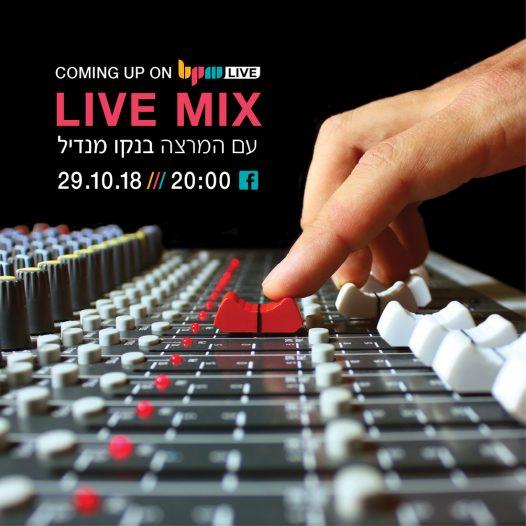 מיקס לייב עם בנקו מנדיל - BPM Live