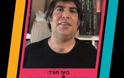 סדנת ניהול אמנים עם בועז מורד – סדנאות BPM EXTRA