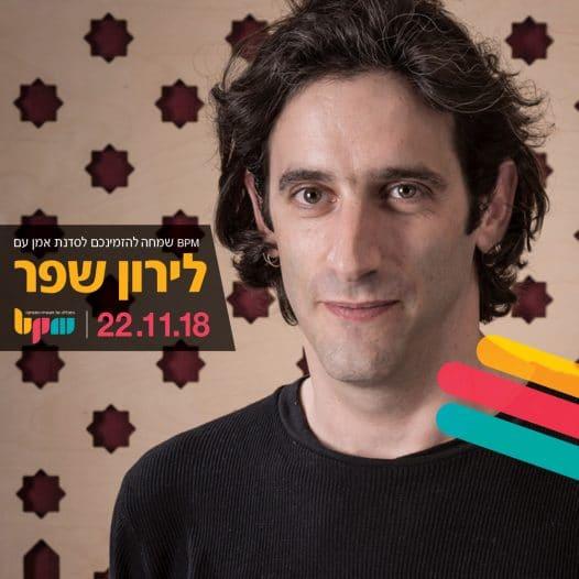 סדנת סאונד והפקה עם לירון שפר - מכללת BPM
