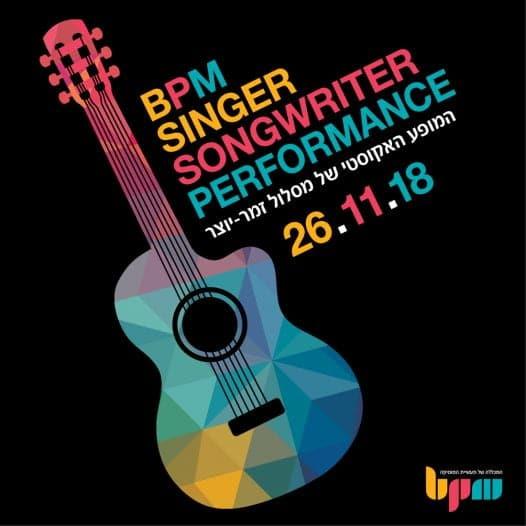 המופע האקוסטי של מסלול זמר-יוצר מחזור אוקטובר 17 - מכללת BPM