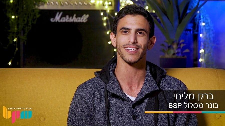 הפקת זמרים, ברק מליחי ממליץ על הלימודים במכללת BPM