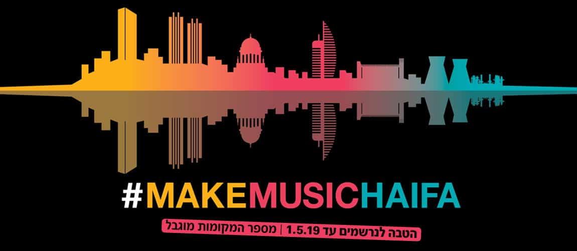 לימודי מוזיקה בחיפה, שלוחה חדשה של BPM בחיפה!