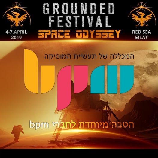 פסטיבל גראונדד 2019 (Grounded Festival), כרטיסים מוזלים לקהילת BPM
