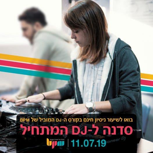 שיעור ניסיון חינם לדיג'יי המתחיל במכללת BPM חיפה - מכללת BPM