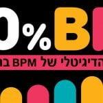 100%BPM – ערוץ הרדיו של מכללת BPM ברדיוס 100FM