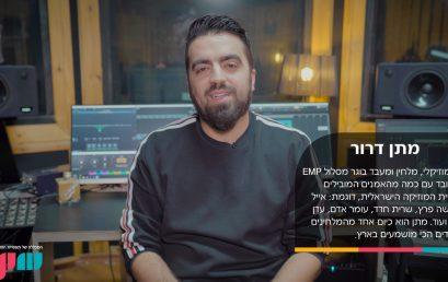 המפיק המוזיקלי מתן דרור ממליץ על לימודי הפקה אלקטרונית ב-BPM
