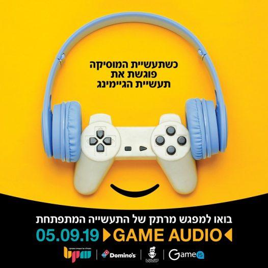משחקי וידאו ומוזיקה, מפגש תעשיות על גג מכללת BPM