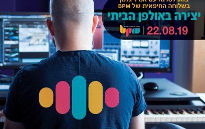 הפקה מוזיקלית באולפן הביתי, סדנת אמן עם אמיר גלמן