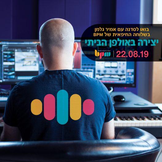 הפקה מוזיקלית באולפן הביתי, סדנת אמן עם אמיר גלמן - מכללת BPM
