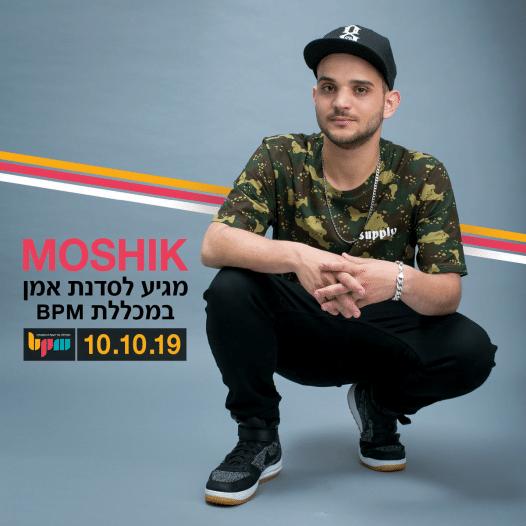עולם הדיג'יי ואפיקי פרנסה, סדנת אמן עם DJ Moshik - מכללת BPM