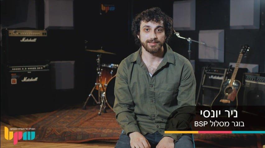 יצירה אלקטרונית להרכבים, ניר ג'ייקוב יונסי ממליץ על הלימודים ב-BPM