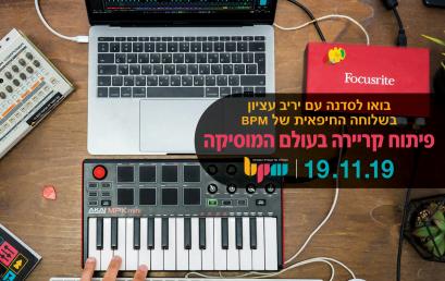 פיתוח קריירה בעולם המוסיקה, סדנת אמן עם יריב עציון