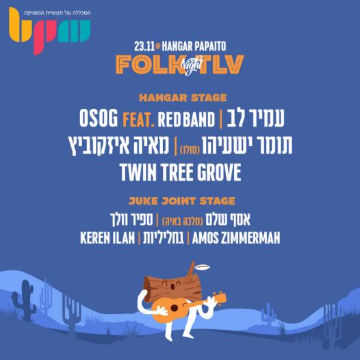 פסטיבל FolkNight TLV, כרטיסים מוזלים לקהילת BPM