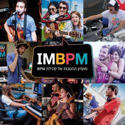 IMBPM - רשת ההטבות וההנחות לקהילת הסטודנטים והבוגרים של BPM