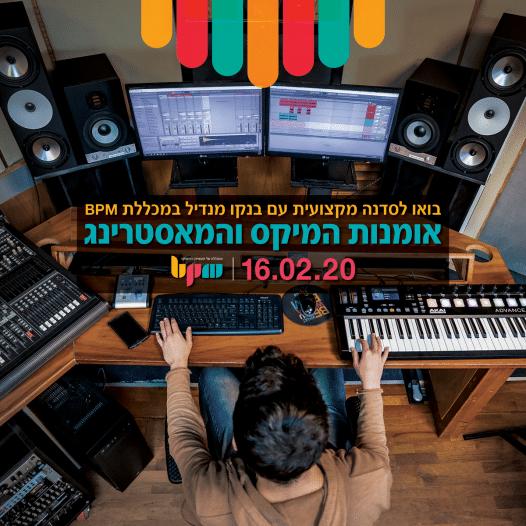 mix&mastering workshop BPM