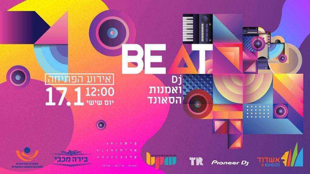 תערוכת DJ ואומנות הסאונד BEAT באשדוד