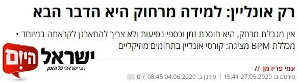 לימודי האונליין של מכללת BPM ב'ישראל היום'
