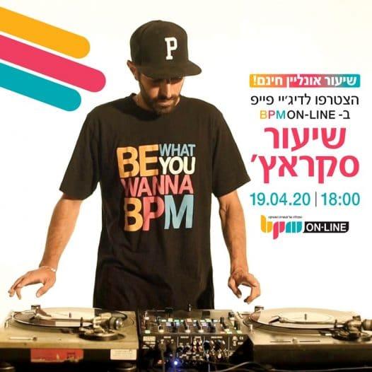 BPM Online Academy: שיעור אונליין בחינם בנושא סקראץ' בהנחיית DJ Pipe