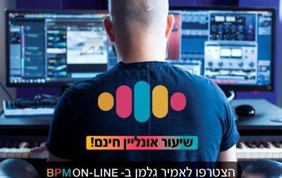 שיעור אונליין בחינם בנושא הפקה באולפן הביתי בהנחיית אמיר גלמן