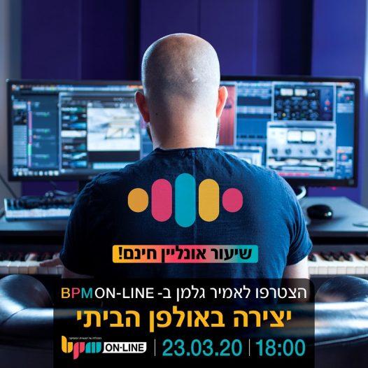 BPM Online Academy: שיעור ניסיון חינמי בנושא האולפן הביתי בהנחיית אמיר גלמן