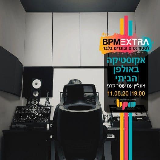 אקוסטיקה באולפן הביתי, סדנת אונליין עם עומר קרני - מכללת BPM