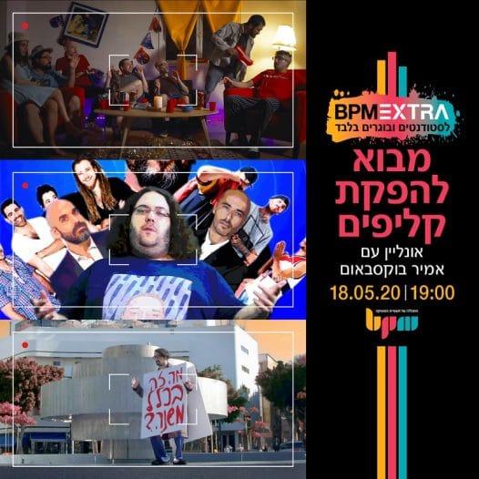 הפקת קליפים, סדנת מבוא עם אמיר בוקסבאום - מכללת BPM