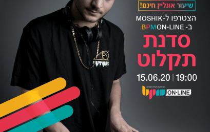 שיעור אונליין בחינם בנושא תקלוט בהנחיית DJ Moshik