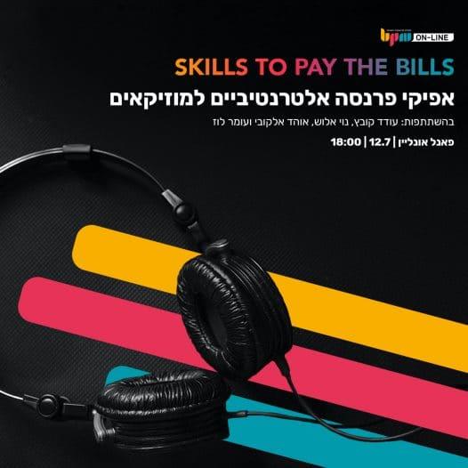 BPM Online Acade: פאנל אונליין בחינם בנושא אפיקי פרנסה אלטרנטיביים למוזיקאים