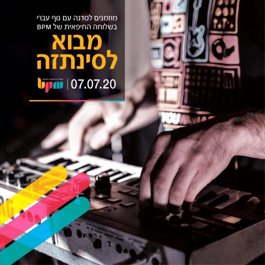 מבוא לסינתזה, שיעור בשלוחת חיפה עם נוף עברי - מכללת BPM