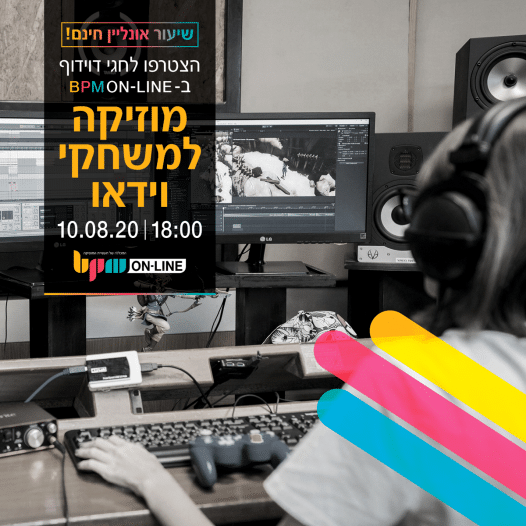 BPM Online Academy: שיעור אונליין בחינם בנושא מוזיקה למשחקי וידאו בהנחיית חגי דוידוף 2