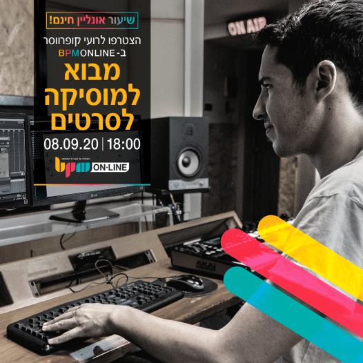 BPM Online Academy: שיעור אונליין בחינם בנושא מוזיקה לסרטים