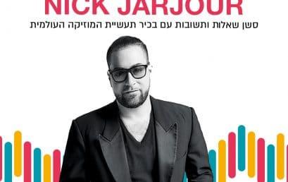 מנהל האמנים הבכיר Nick Jarjour בסשן שאלות ותשובות אונליין בחינם