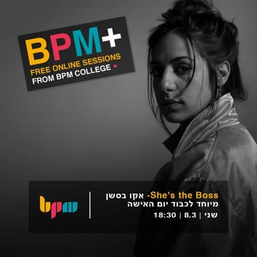 אקו בסדנת אמן אונליין לרגל יום האישה הבינלאומי - מכללת BPM