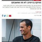 """מוזיקה למשחקי וידאו, כתבו עלינו ב""""ישראל היום""""!"""