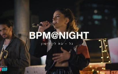 גל זווילי מבצעת את 'בא לי לישון' ב-BPM @ Night