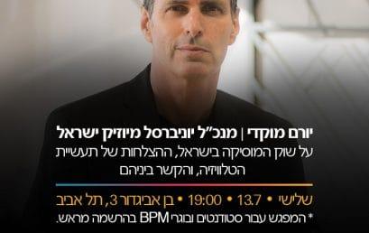 """שוק המוזיקה בישראל, סדנה מקצועית עם מנכ""""ל יוניברסל מיוזיק ישראל יורם מוקדי"""
