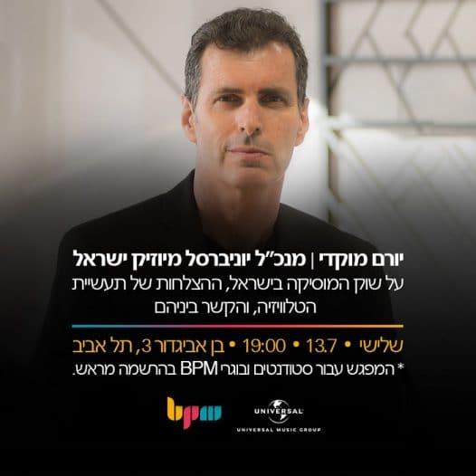 """שוק המוזיקה בישראל, סדנה מקצועית עם מנכ""""ל יוניברסל מיוזיק ישראל - מכללת BPM"""