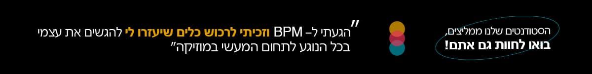 המלצות על מכללת BPM