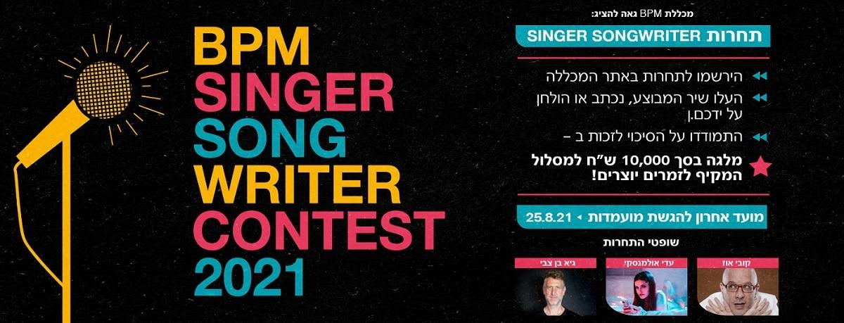 תחרות הזמרים יוצרים של מכללת BPM!