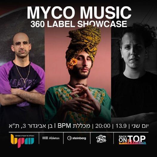 Myco Music בערב מופעי שואוקייס 360 על הגג עם בוגרי המכללה - מכללת BPM