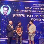 """ישי סוויסה זוכה בתואר 'הישג השנה לאלבום' בפרסי אקו""""ם"""