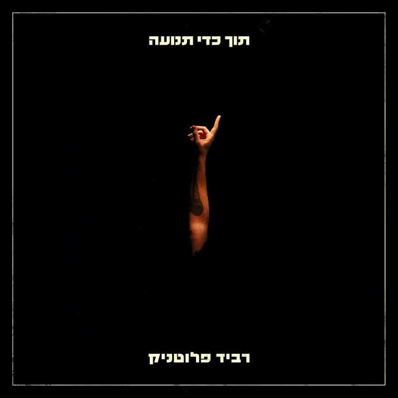 ישי סוויסה מפיק את האלבום החדש של רביד פלוטניק - מכללת BPM